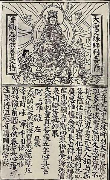 Buddhist printed text Oil Painting - Anonymous Artist